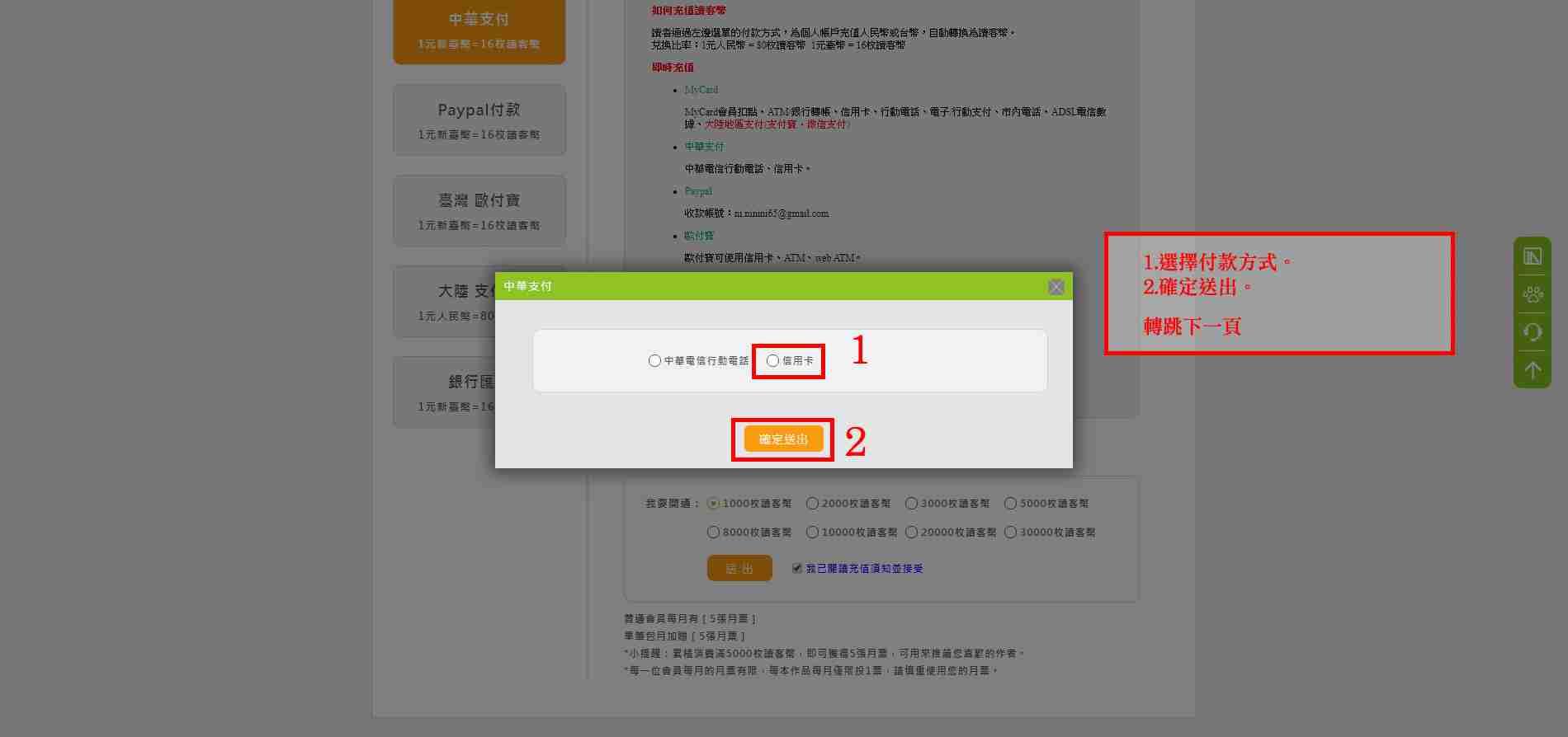 hinet_credit_step_2