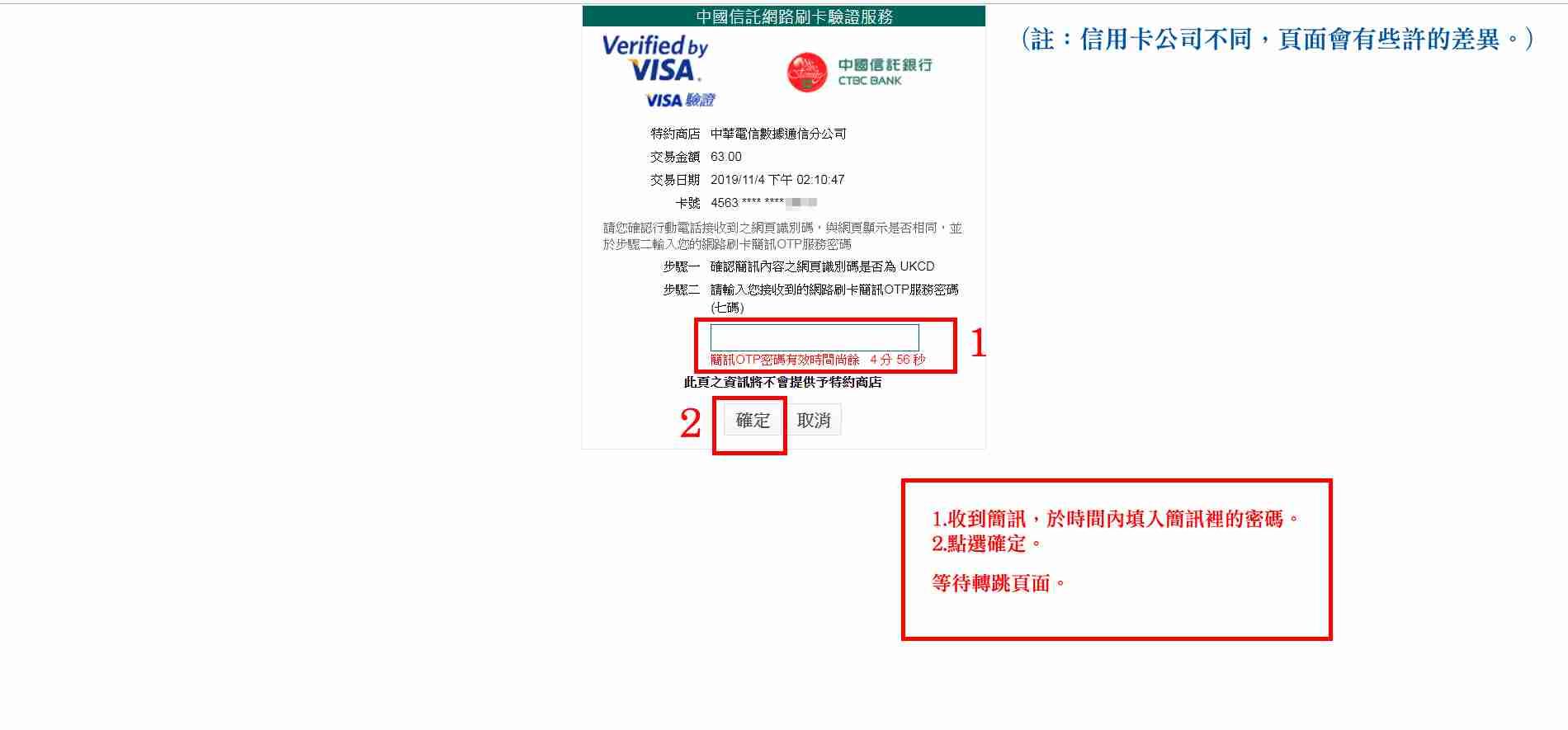 hinet_credit_step_5